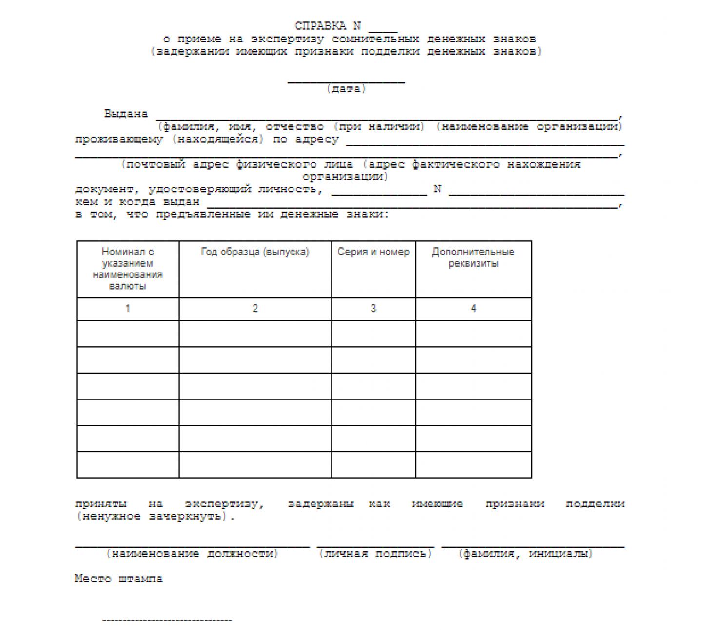Справка на экспертизу, которую заполняет кассовый работник. Выдержка из Приложения 8 к Положению Банка России от 29.01.2018 г. N 630-П.