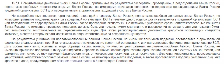В выдержке из п. 15.11 гл. 15 Положения Банка России от 29.01.2018 г. N 630-П описывается процедура уничтожения неплатёжеспособных банковских купюр.