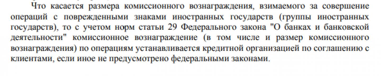 Согласно Информационному письму ЦБР № 40 от 28 сентября 2011 г. банк вправе устанавливать размер комиссии на своё усмотрение.
