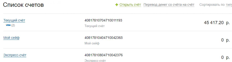 Список открытых счетов