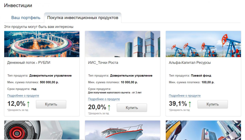 Покупка инвестиционных продуктов через Альфа-Клик