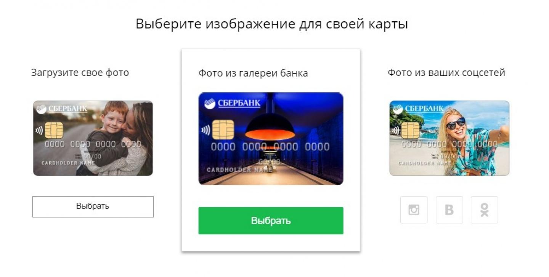 Выбор дизайна карты на сайте Сбербанка