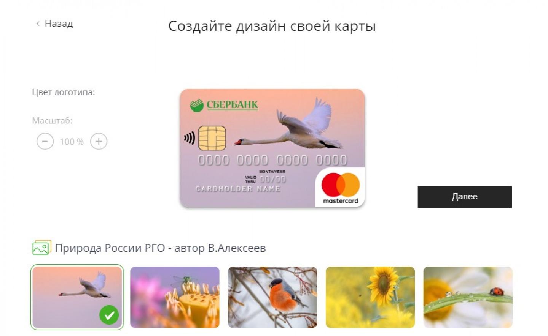 Выбор изображения из галереи дизайнов на сайте Сбербанка