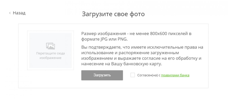 Загрузка своего фото на сайте Сбербанка
