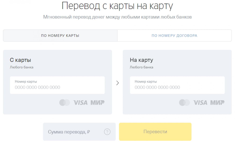 Форма перевода с карты на карту на сайте Тинькофф Банка