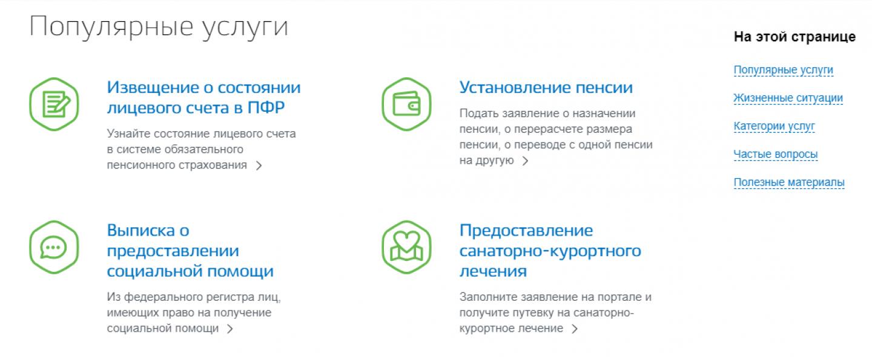 Выбор услуги на сайте Госуслуги
