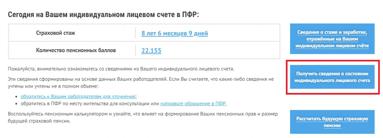 Информация о состоянии лицевого счёта на сайте ПФР