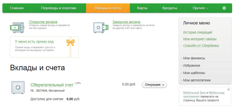 Раздел «Вклады и счета» в «Сбербанк Онлайн»