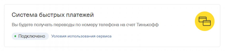 Подключение «банка по умолчанию» в личном кабинете Тинькофф Банка