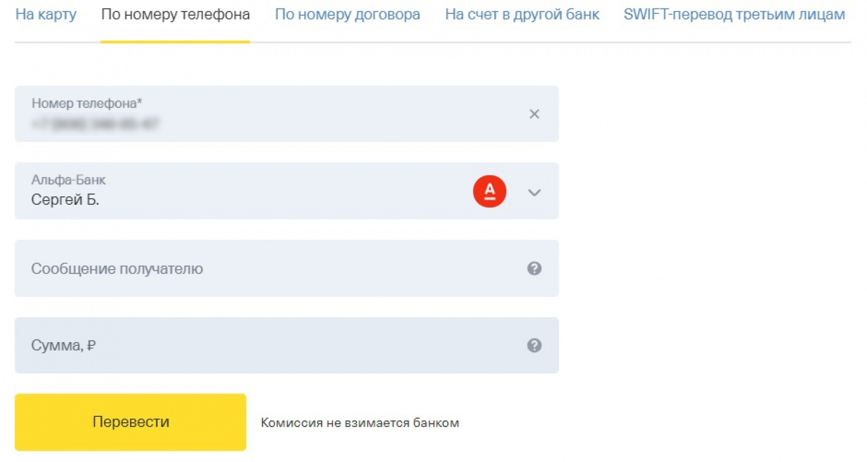 Форма перевода по номеру телефона в личном кабинете Тинькофф Банка, если выбран «банк по умолчанию»