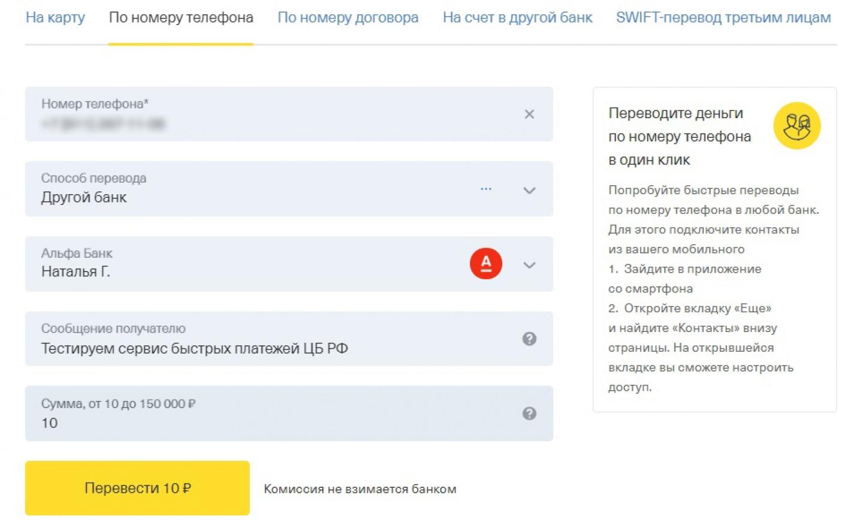 Форма перевода по номеру телефона в личном кабинете Тинькофф Банка, если «банк по умолчанию» не выбран