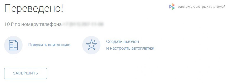Сообщение после отправки перевода по СБП через Тинькофф Банк