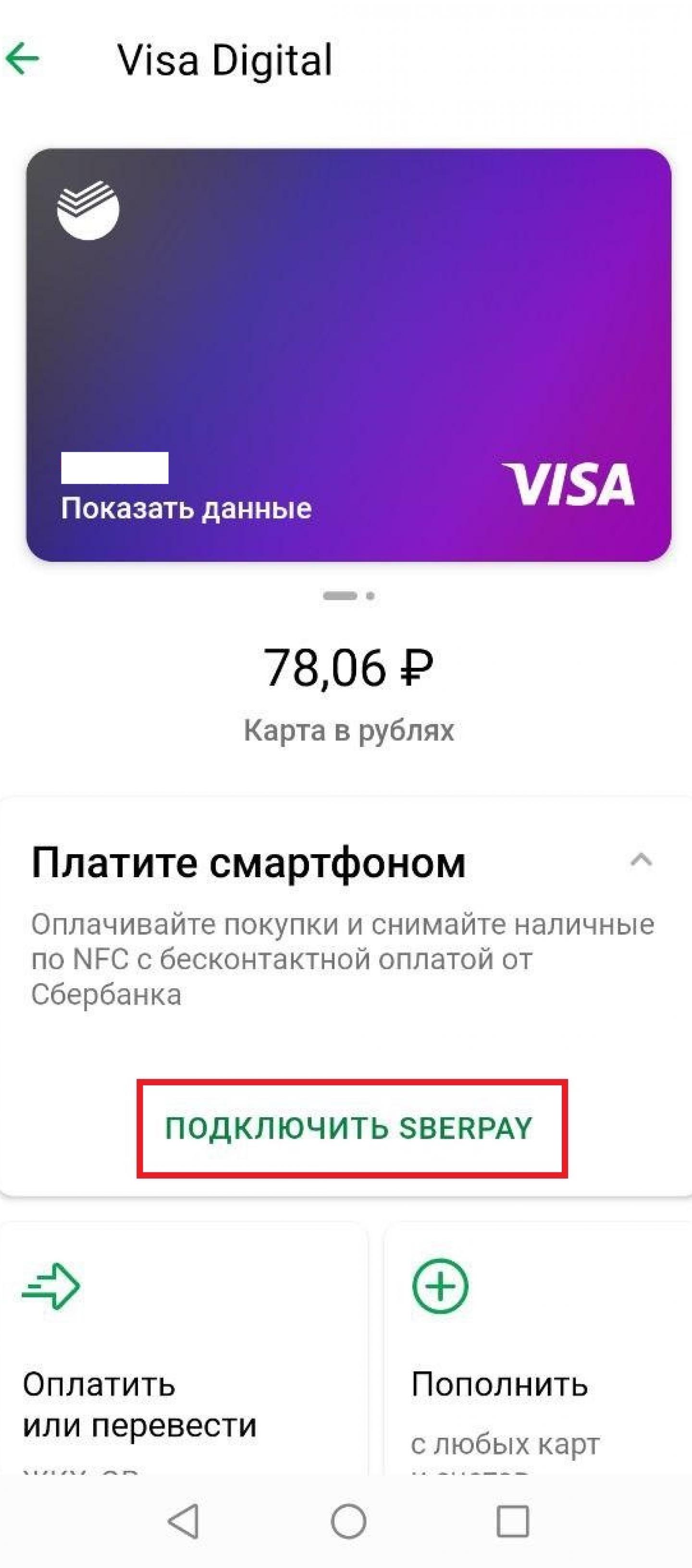 Подключение карты к сервису SberPay. Шаг 1