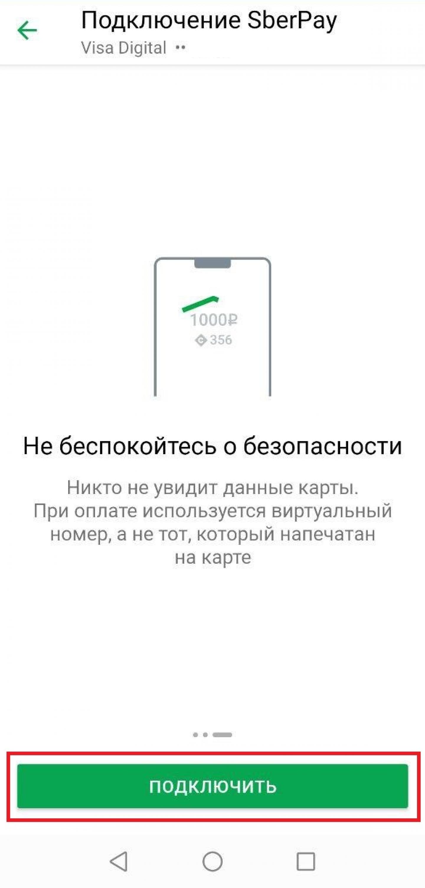 Подключение карты к сервису SberPay. Шаг 2